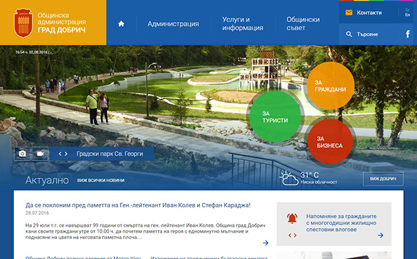 New version of the official site of Dobrich Municipality