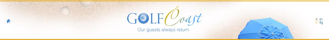 Хотел Golf Coast