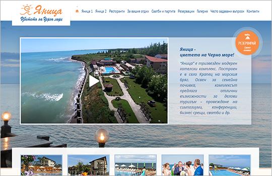 Хотелски комплекс Яница
